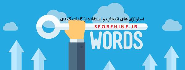 استراتژی های استفاده کلمات کلیدی صفحات و مطالب سایت