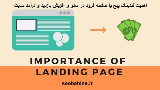 نقش لندینگ پیج landing page در سئو