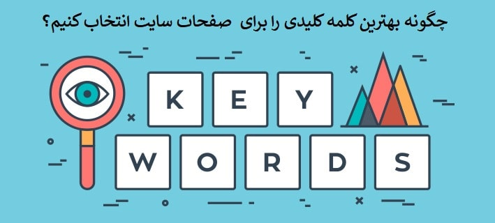 چگونه بهترین کلمه کلیدی را انتخاب کنیم؟