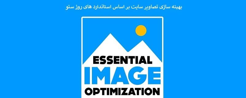 بهینه سازی تصاویر سایت بر اساس استاندارد های سئو