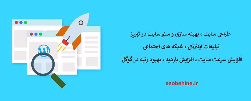 شرکت سئو در تبریز