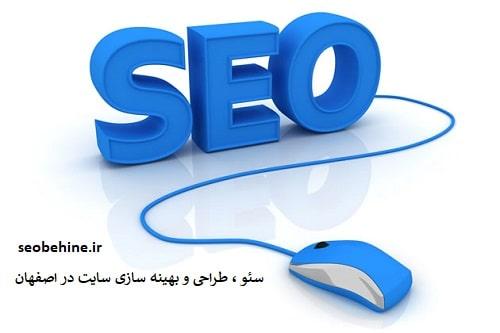 خدمات سئو سایت در اصفهان