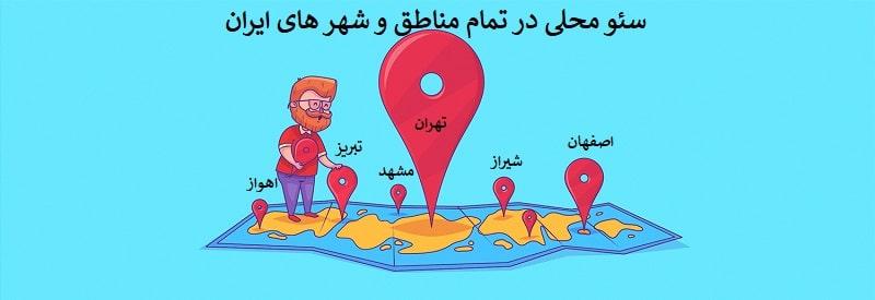 سئو شیراز