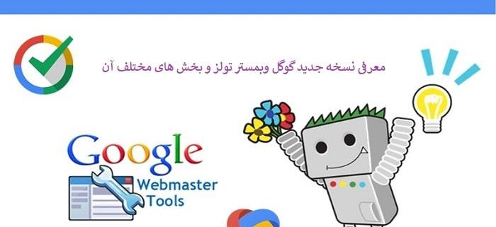 نسخه جدید گوگل وبمستر تولز