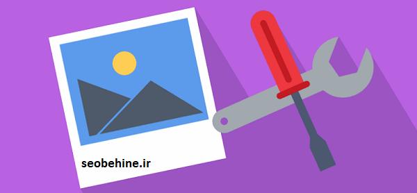 کاهش حجم تصاویر سایت