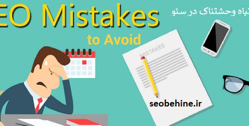 7 اشتباه وحشتناک در سئو سایت
