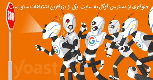 اشتباه جلوگیری از دسترسی خزنده های گوگل به سایت