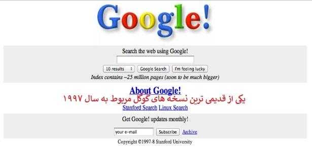 تاریخچه و پیشینه پیدایش گوگل و سئو در گوگل