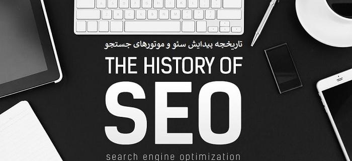 تاریخچه پیدایش سئو و موتور های جستجو