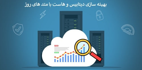 خدمات تخصصی بهینه سازی هاست و دیتابیس سایت