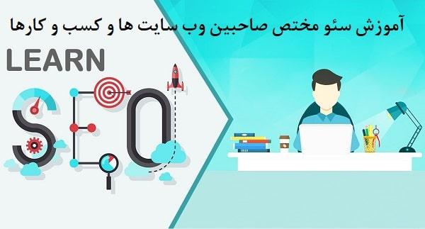 آموزش سئو سایت اختصاصی برای صاحبین کسب و کار