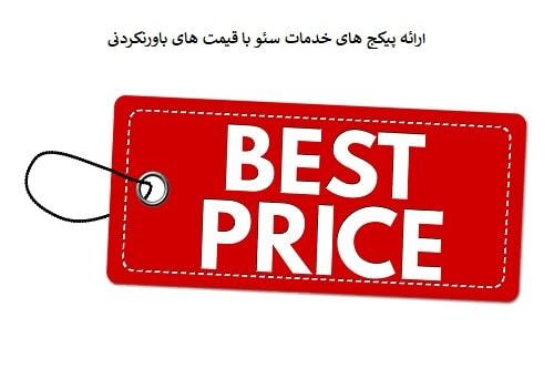 قیمت های ویژه و باورنکردنی خدمات سئو