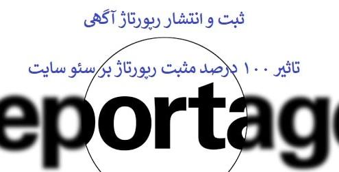 انتشار رپورتاژ آگهی و تاثیر آن بر سئو سایت