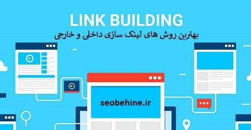 بهترین روش های لینک سازی برای بهبود سئو سایت