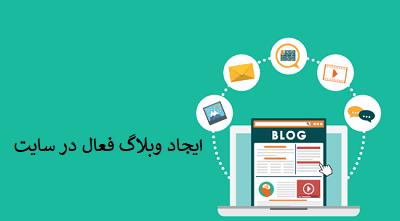 ایجاد وبلاگ فعال باعث افزایش ترافیک سایت است