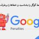 مهم ترین دلایل جریمه سایت توسط گوگل