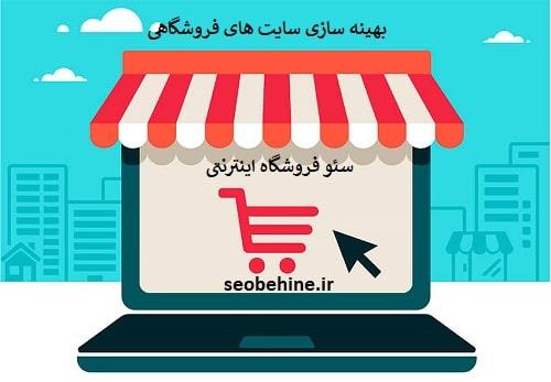 اقدامات لازم برای سئو سایت های فروشگاهی اینترنتی