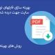 بهینه سازی فایل pdf سایت برای نتایج گوگل