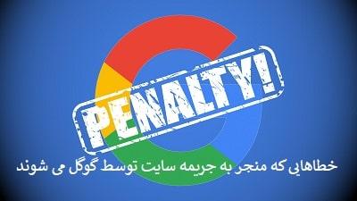 چرا گوگل سایت را جریمه کرده