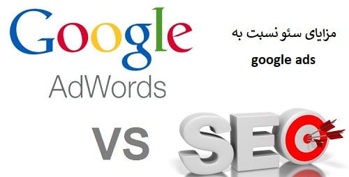 مزایای سئو در مقایسه با گوگل ادز