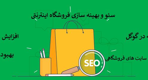 سئو فروشگاه اینترنتی و بهینه سازی سایت فروشگاهی