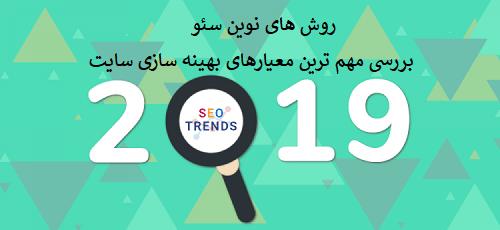 روش های نوین بهینه سازی سایت در سال 2019