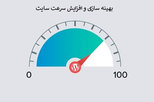 افزایش سرعت سایت با بهینه سازی