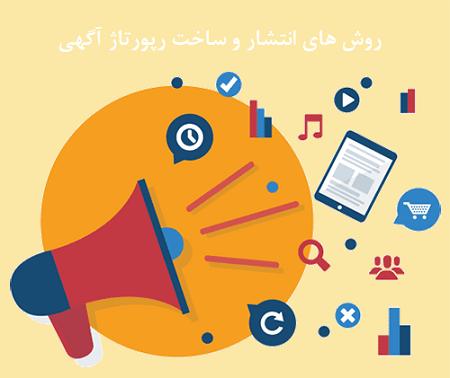 روش های ساخت و انتشار رپورتاژ آگهی چیست