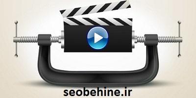 فشرده سازی و کاهش حجم ویدئو