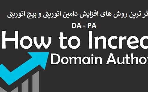 روش های افزایش دامین اتوریتی domain authority