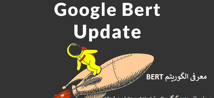 معرفی الگوریتم bert و بروزرسانی برت گوگل