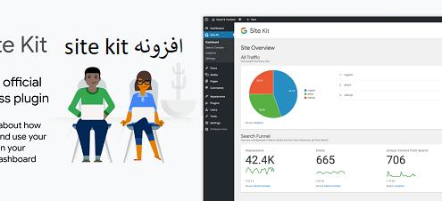 افزونه site kit مورد تایید گوگل