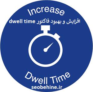 بهبود و افزایش زمان dwell time