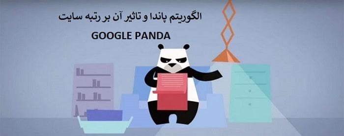 معرفی الگوریتم پاندا و عملکرد پاندای گوگل