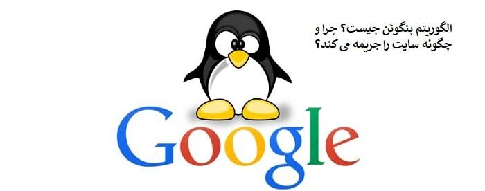 الگوریتم پنگوئن چیست؟ چه تاثیری در سئو دارد؟