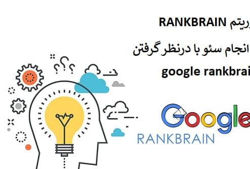 تاثیر زیاد الگوریتم rankbrain در نتایج رتبه بندی