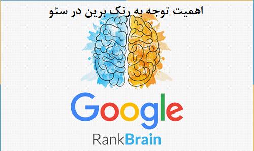 اهمیت توجه به الگوریتم رنک برین rankbrain در سئو سایت
