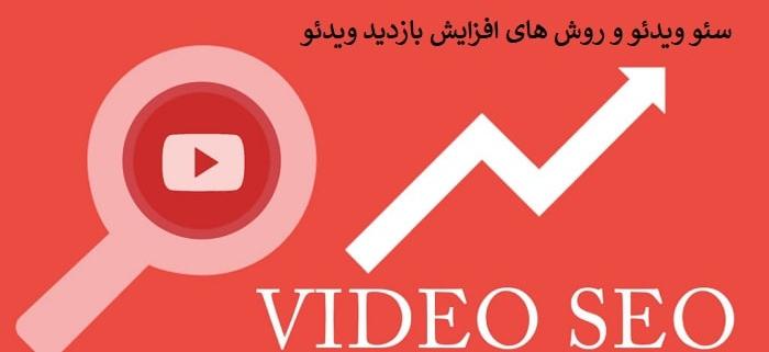 سئو ویدئو جهت افزایش بازدید ویدئوهای سایت