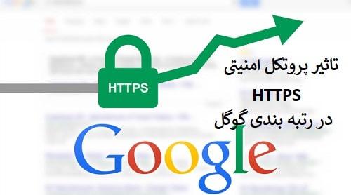 گواهینامه ssl در رتبه بندی گوگل تاثیر مثبت دارد