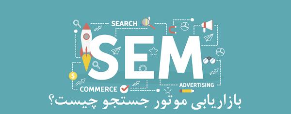 بازاریابی موتور جستجو چیست