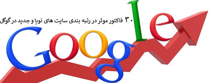 30 فاکتور موثر در بهبود رتبه بندی سایت در گوگل