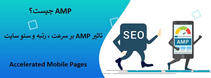 پروژه amp چیست و چه تاثیری در سئو سایت دارد؟