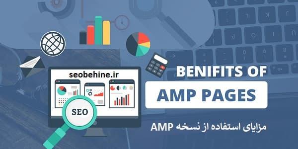 نسخه amp سایت مزایای زیادی دارد