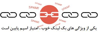 یکی از ویژگی های بک لینک خوب spam score پایین است