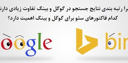 علت تفاوت رتبه بندی نتایج جستجو در گوگل و بینگ