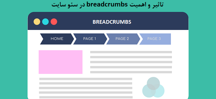 breadcrumbs چیست و چه مزایایی دارد