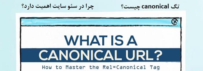 آدرس و تگ canonical چیست؟