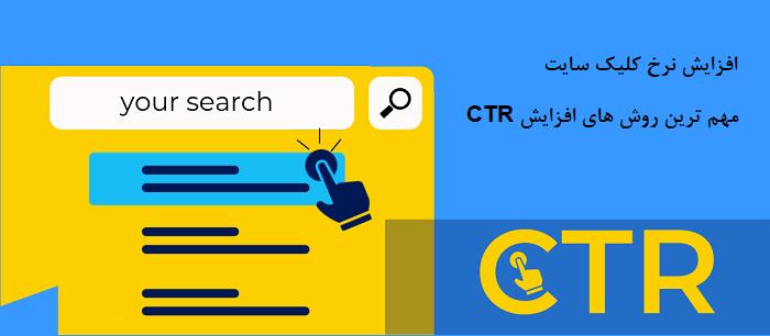 افزایش نرخ کلیک سایت و CTR