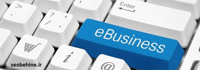 تدوین استراتژی های کسب و کار الکترونیکی برای شرکت های کوچک و متوسط sme