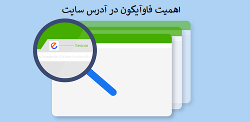 استفاده از favicon در سئو url صفحه